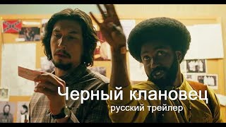 Черный клановец (BlacKkKlansman) Русский трейлер 2018 озвучка КИНА БУДЕТ