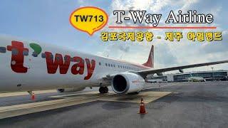 티웨이 항공 / 김포 국제공항 - 제주 아일랜드 공항 …