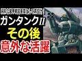 【ガンダム】純粋な装甲戦闘車両として再設計!ガンタンクⅡ。その後、意外な活躍・・…
