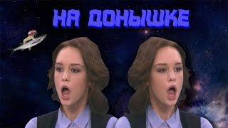 На донышке - ( Feat. Диана Шурыгина )