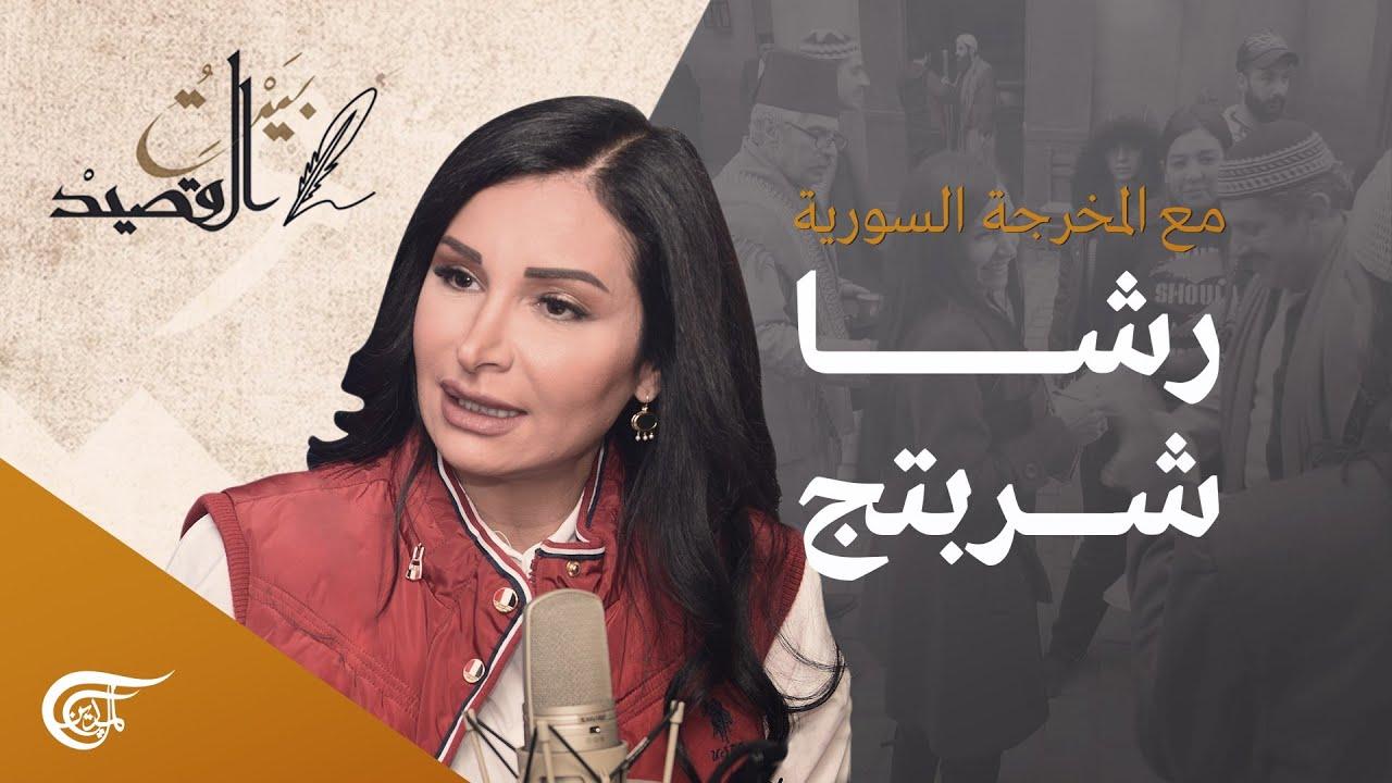 بيت القصيد | المخرجة رشا شربتجي | 2021-07-24  - 21:55-2021 / 7 / 24