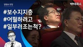 [정치부회의] 홍준표, 졸음 논란에
