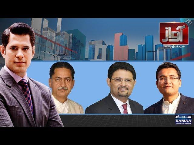 Shehbaz Sharif Ka Remand   Awaz   SAMAA TV   Oct 16, 2018