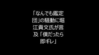 29日の「5時に夢中!」で、堀江貴文氏が石坂浩二の番組降板騒動に言及し...