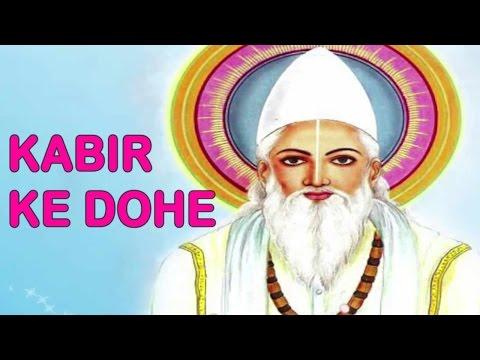 Kabir Ke Dohe | Jaati Na Puchho Sadhu Ki | Kabir Amritwani By Kamlesh Upadhyay
