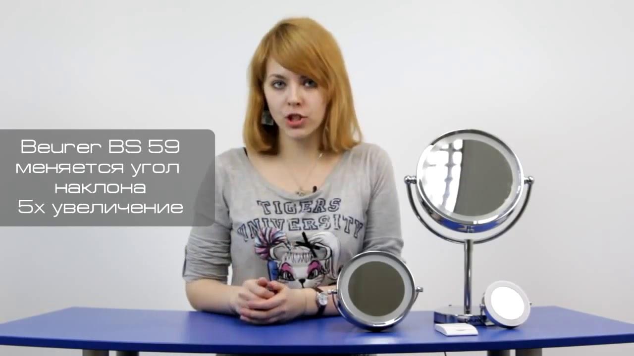 Bs 59 2 In 1 Illuminated Cosmetics Mirror Beurer Youtube