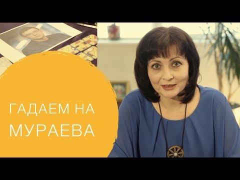 Станет ли Мураев