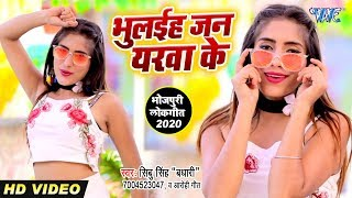 भुलईह जन यरवा के | Bhulaiha Jan Yarwa Ke | Sibu Singh Badhari, Aarohi Geet | Superhit Song 2020