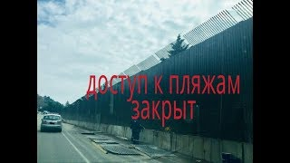 Крым Россия закрывает доступ к пляжам Где отдыхать?