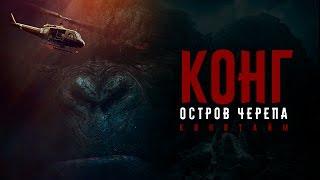 Кинотайм / Обзор фильма Конг: Остров черепа и сериала Легион