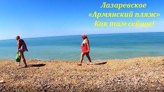 Армянский пляж после обвала Такой он сейчас ЛАЗАРЕВСКОЕ СЕГОДНЯ СОЧИ