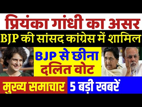 BJP को झटका! दलित नेता Congress मे शामिल। Priyanka Gandhi, Today Breaking News, UP Loksabha Election