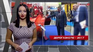 Выставка ДОРОГАЭКСПО 2017 - ГК КОРРУС-ТЕХ