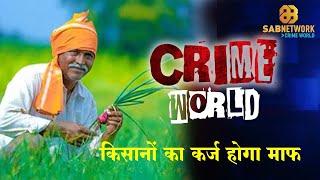 किसानों का कर्ज होगा माफ