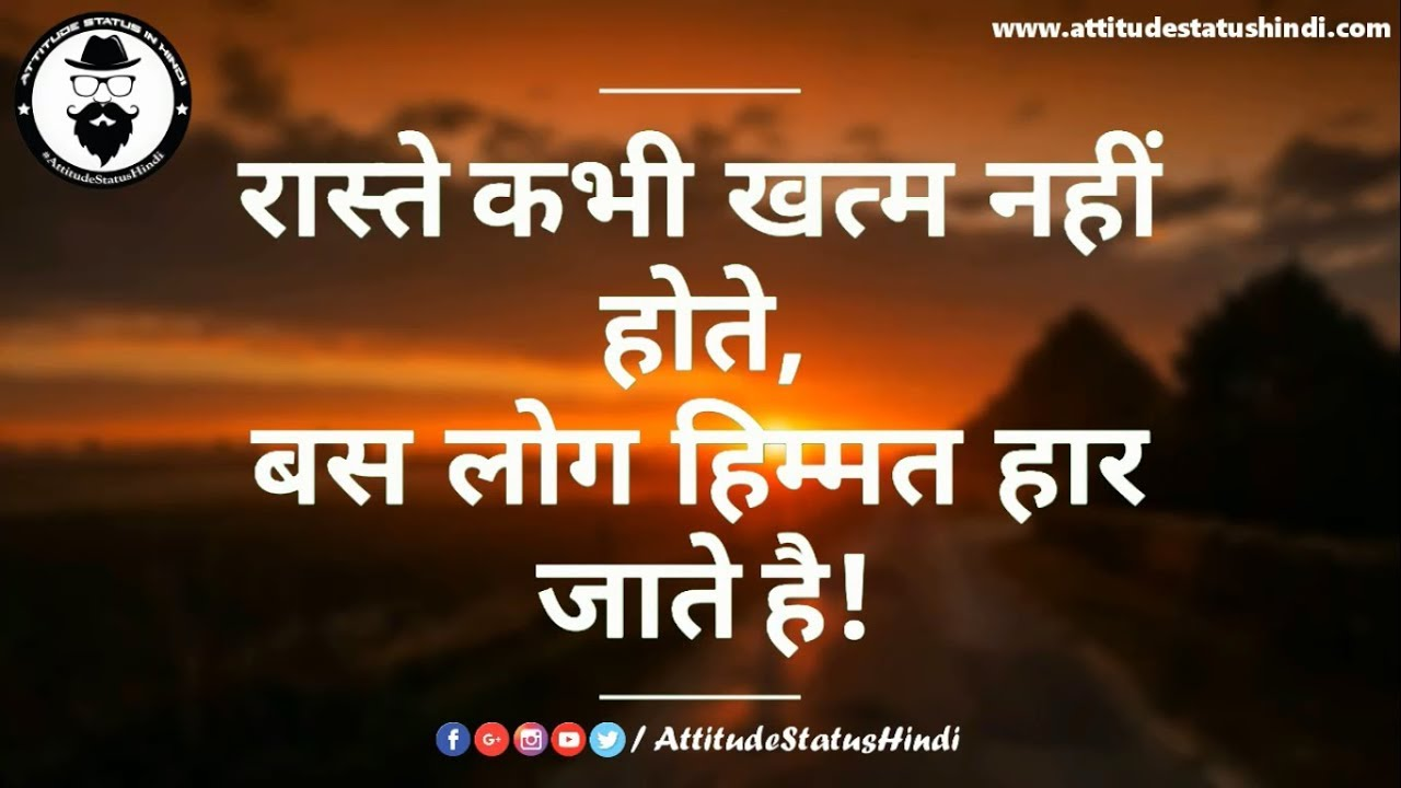 Good Morning Status Quotes In Hindi Youtube