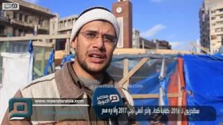 بالفيديو| سكندريون لـ 2016: «كفاية أوي لحد كده»