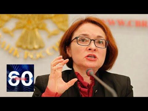 Глава центробанка выступила против запрета микрокредитов. 60 минут от 23.05.19