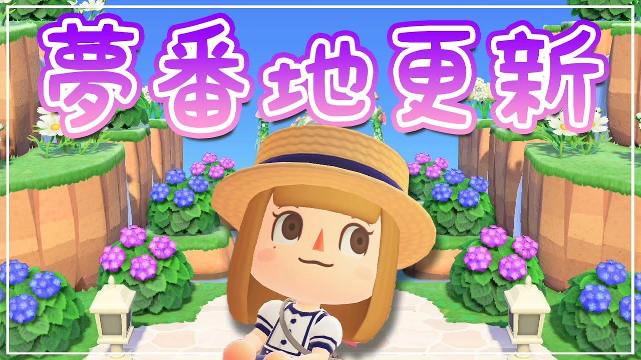 【あつ森】夢番地更新したよ~!!【あつまれどうぶつの森】ゲーム実況