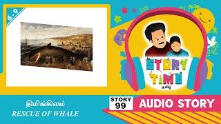 Bedtime Story for Kids in Tamil | திமிங்கிலம் | Story Time Tamil | Audio Stories