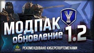Модпак Протанки 1.2 / Новые Моды / Футболки Yusha