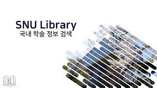 [국내학술정보검색] 온나라정책연구 PRISM