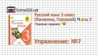 упражнение 7 - Русский язык 3 класс (Канакина, Горецкий) Часть 2