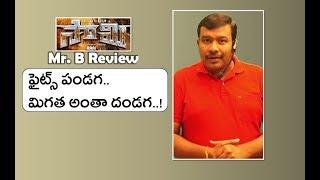 Saamy Review | Saamy 2 Telugu Movie Rating | Chiyaan Vikram | Keerthy Suresh | Mr. B
