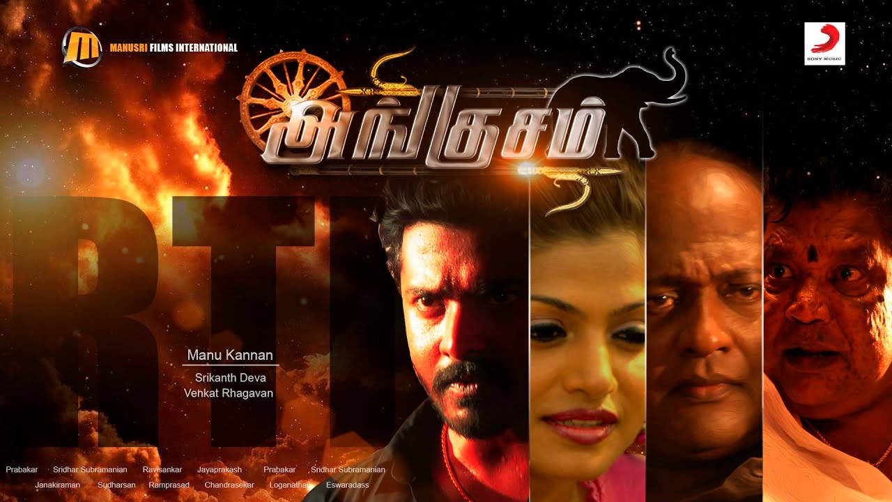 Samar 2013 Movie Poster: Angusam Latest Tamil Movie Posters (Test Video)