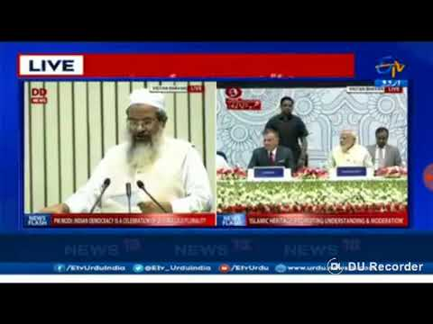 Delhi vigyan bhawan, World Muslim Conference. মুছলিম কনফাৰেঞ্চ।
