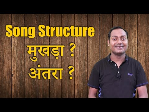 What is मुखड़ा अंतरा ? | Song  Structure | Mayoor School Of Music