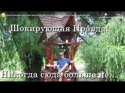Букский каньйон село Буки Черкасская область Горный тикич Отдых в Черкасской области Отдыхаем вместе