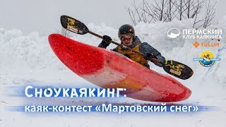"Сноукаякинг: каяк-контест ""Мартовский снег"""