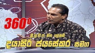 360 with Dayasiri Jayasekara  (17 - 06 - 2019) Thumbnail