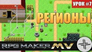 RPG MAKER MV♦УРОК #7♦РЕГИОНЫ
