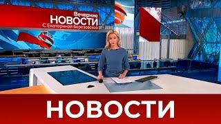 Выпуск новостей в 18:00 от 14.09.2021