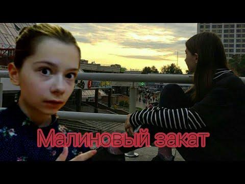 Клип по НЕПЕТА СТРАШИЛКИ под песню Малиновый закат!