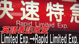 6354F京とれいん 快速特急幕 英語表記改変 Rapid Limited Exp.