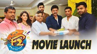 F2 Movie Launch Full Venkatesh, Varun Tej, Dil Raju | #FunandFrustration