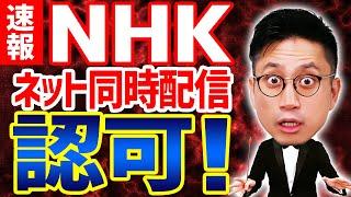 【速報まとめ】総務省がNHKのネット常時同時配信を14日に認可! / 闇弁タケシ
