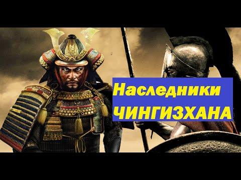 как делили наследство Чингизхана.татаро-монгольское воинство готовится напасть на Русь