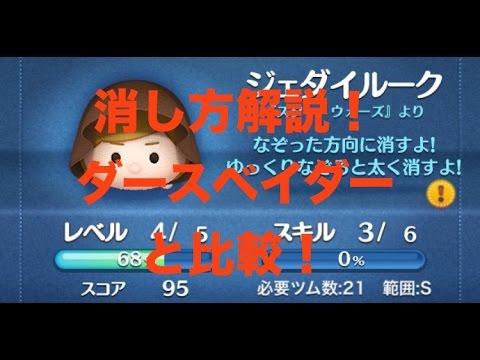 ルーク ツムツム ジェダイ 【ツムツム】ジェダイルルークが1日限定で復活! ゲームエイト