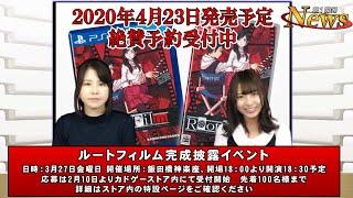 第1開発NEWS 1月31日放送分 Root Filmルートフィルム完成披露イベント情報/月野もあさん回