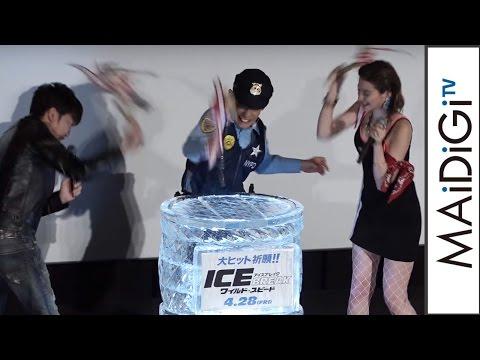 柳沢慎吾、瑛茉ジャスミンらと氷の樽で鏡開き 映画「アイスブレイク」アピール 映画「ワイルド・スピード ICE BREAK」プレミア上映会3