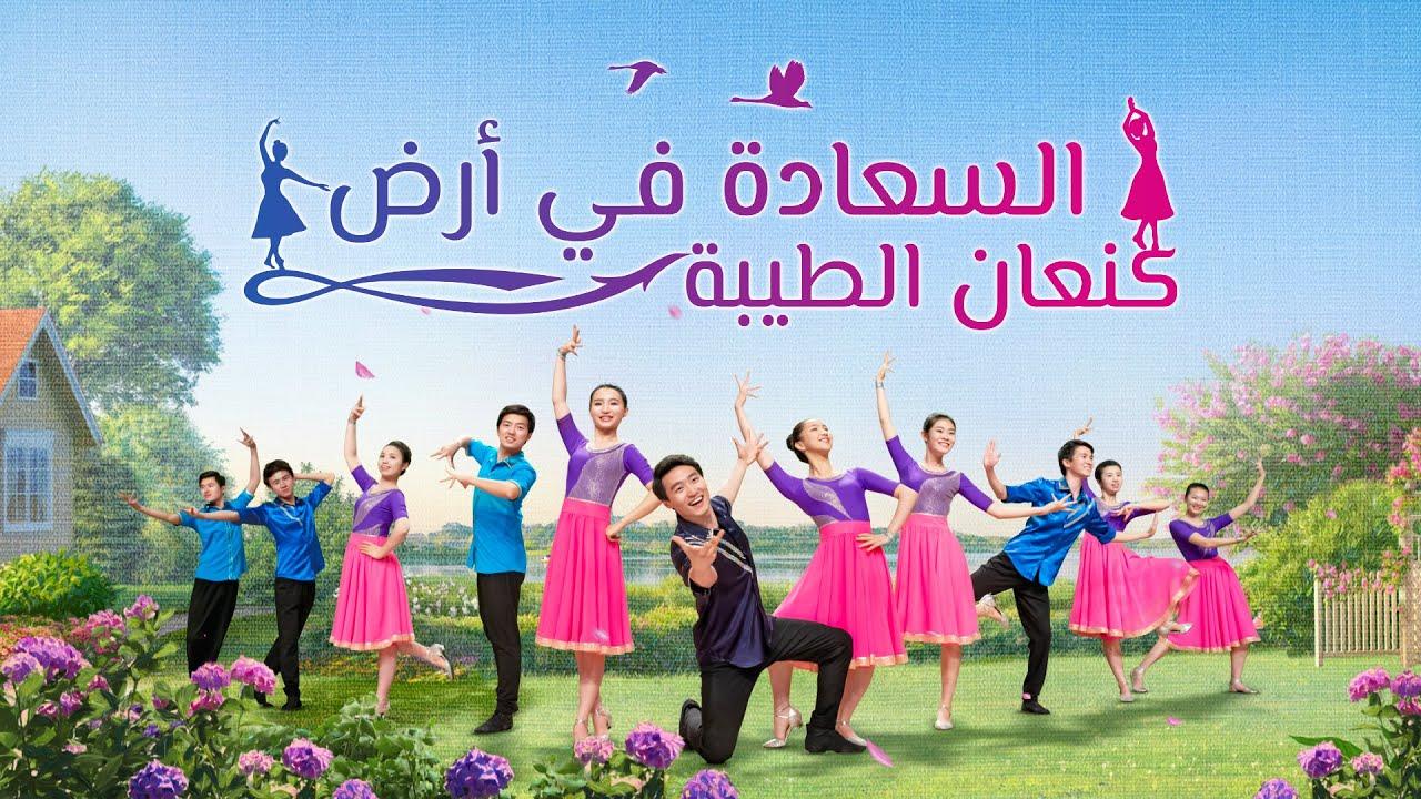 ترنيمة ورقصة – السعادة في أرض كنعان الطيبة – رحِّبوا بعودة الرب يسوع