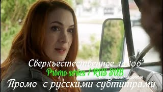 Сверхъестественное 14 сезон 6 серия - Промо с русскими субтитрами // Supernatural 14x06 Promo