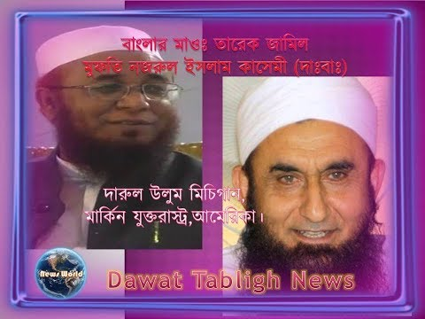 Dawat Tabligh News ||| Mufti Najar Al Qasemi DB. in USA