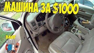 Машина за $1000 в Америке для работы кабельщиком. Сколько потратил на ремонт. #311 Алекс Простой