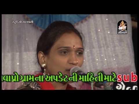 New Gujarati Dayro Live Programme Gorej Live Shobhana Dafda Part  1