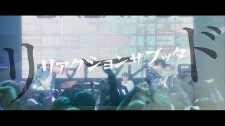 リアクション ザ ブッタ「リード」MV