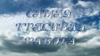 Вадим Захаров - Самая красивая работа / ТВВАУЛ